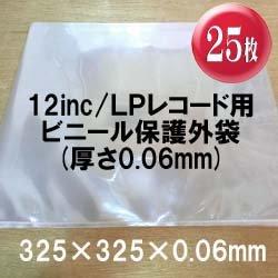 画像1: 12inc/LPレコード用ビニール保護外袋 (透明 0.06mm/25枚セット) [■備品■お手軽な25枚単位!レコードの保存に!]