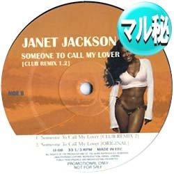 画像1: JANET JACKSON / SOMEONE TO CALL MY LOVER (マル秘REMIX) [■廃盤■マル秘REMIX!超希少音源!]