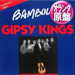 画像1: GIPSY KINGS / BAMBOLEO & QUIERO SABER (和蘭原盤/全2曲) [◎中古レア盤◎お宝!滅多に無いオランダ原盤!B2も強烈!]