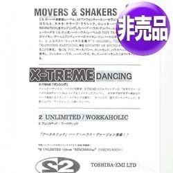 画像1: X-TREME / ダンシング (国内ジャンボプロモ/全4曲) [◎中古レア盤◎なんと奇跡の新品!国内配布関係者プロモ!ビージーズ!]