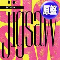 """画像1: JIGSAW / SKY HIGH 89 (英原盤/12""""MIX) [◎中古レア盤◎激レア!英国版ジャケ!必殺「89年REMIX版」!]"""