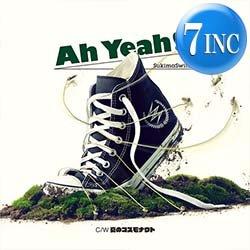画像1: スキマスイッチ / AH YEAH!! & 夏のコスモナウト (7インチ/全2曲) [■限定■ジャケ付7インチ!「ハイキュー!!」主題歌!高校総体!]