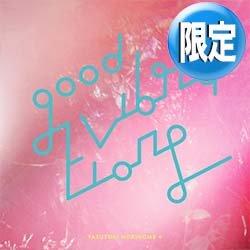 画像1: 堀込泰行 / GOOD VIBRATIONS 2 (全5曲) [■限定■限定生産!人気ジャパニーズ!豪華コラボ!]