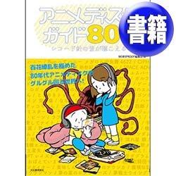 画像1: アニメディスクガイド80'S レコード針の音が聴こえる (280頁) [■書籍■80年代アニソン・ディスクガイド!厳選の200タイトル!]