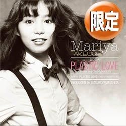 """画像1: 竹内まりや / PLASTIC LOVE (12""""MIX/2VER) [■予約■超限定生産!なんと12インチ!シティポップ最高峰!内容違い!]"""